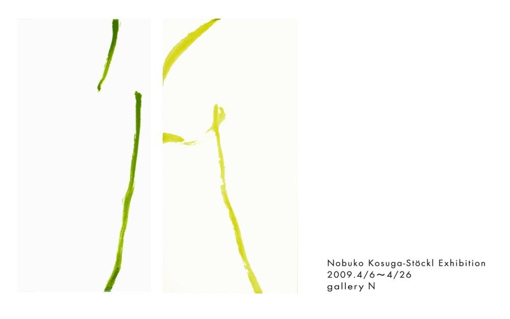 Einladung_N_Gallery