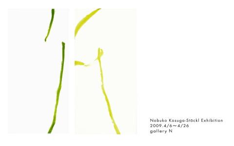 title=Einladung_N_Gallery